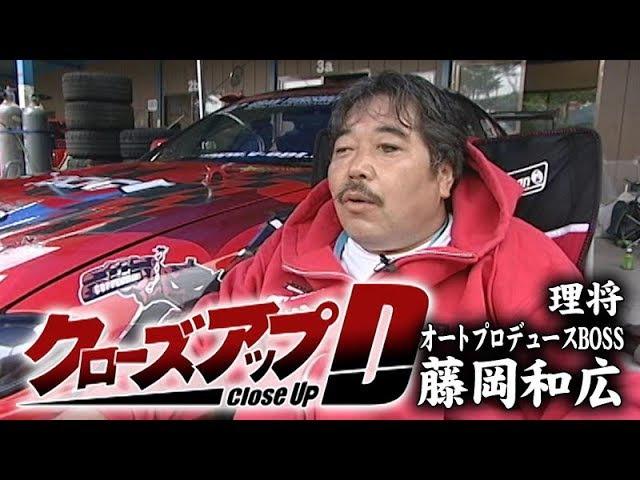ドリ天 Vol 48 ⑦ 第5回 クローズアップD BOSS 藤岡和広