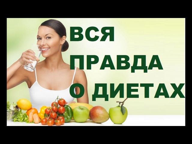передачи о диетах