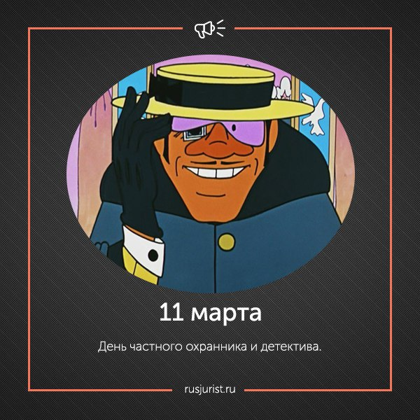 российский кутюрье, картинки к дню частного охранника некоторых