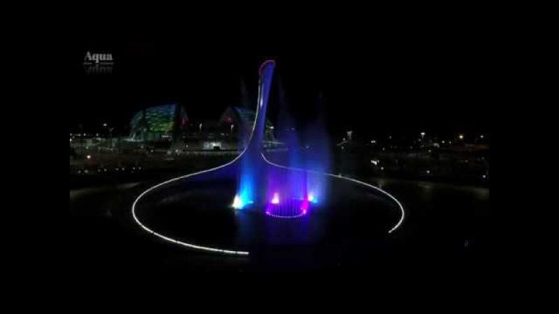 Sia Unstoppable Поющий фонтан Сочи Олимпийский парк Чаша Олимпийского огня