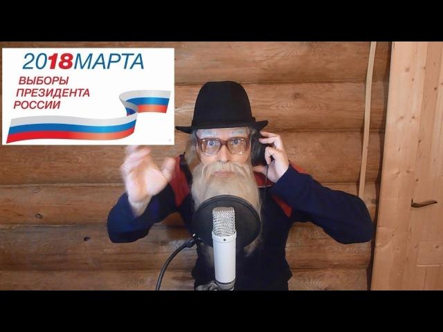Выборы 2018 Дед Архимед Самое смешное видео о выборах