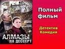 Фильм Алмазы на десерт Все серии подряд Детектив Комедия