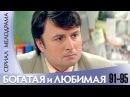 Сериал БОГАТАЯ и ЛЮБИМАЯ 91-95 серии