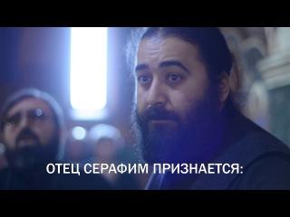 Отец Серафим суперзвезда