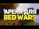 Как построить арену для бед варса bed wars in minecraft гайд карта для бед варса скачать