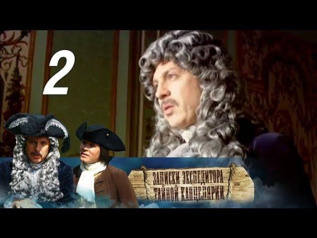 Записки экспедитора Тайной канцелярии 1 сезон Особое положение 2 серия 2010 @ Русские сериалы