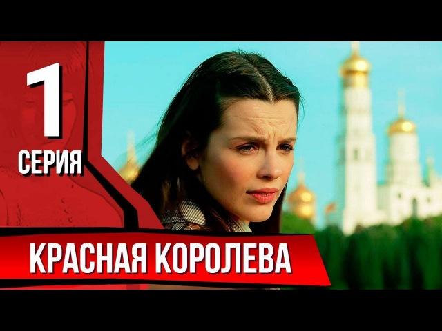 Красная королева Серия 1 The Red Queen Episode 1