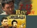 Шпионский,приключенческий боевик,Фильм ВРЕМЯ СИНДБАДА,серии 7-12,увлекательный про секретных агентов