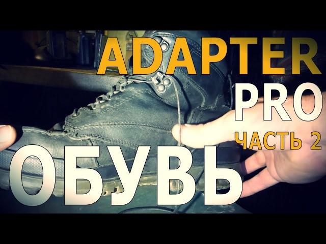 Adapter Pro: Обувь. Часть 2 / Глеб Скоробогатов / 16.12.2017