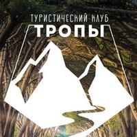 Логотип ТРОПЫ. Путешествия, походы, йога-туры
