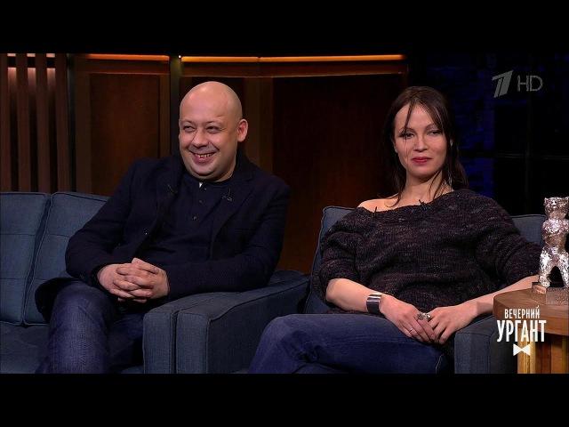 Вечерний Ургант Алексей Герман младший Елена Окопная и Милан Марич 27 02 2018