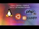 Настройка Xampp Xdebug на Ubuntu Linux Часть 1 Установка Xampp