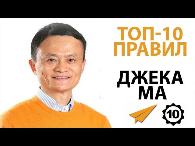 Не Жалуйся Ищи Возможности Правила Успеха Джека Ма