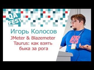 Игорь Колосов JMeter & Blazemeter Taurus: как взять быка за рога