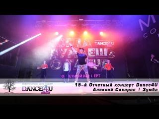 15-й Отчетный концерт Dance4U   Алексей Сахаров   Зумба