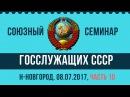 Как правильно действовать осознанным гражданам СССР (С.В. Тараскин) - Часть 10 - 08.07.2017