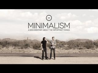 Минимализм. Документальный фильм о важных вещах |2015| Режиссер: Мэтт Давелла | документальный