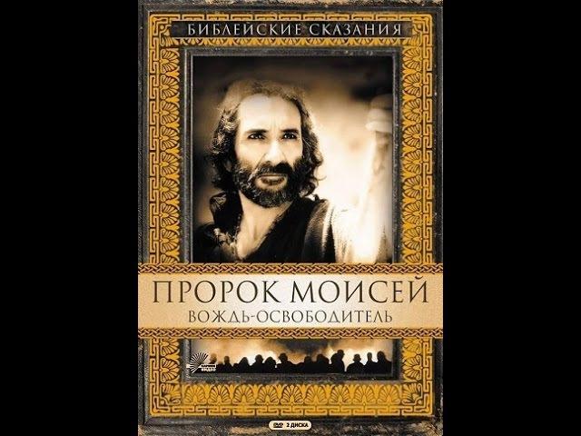 Библейские сказания Пророк Моисей Вождь освободитель 2серия 1995
