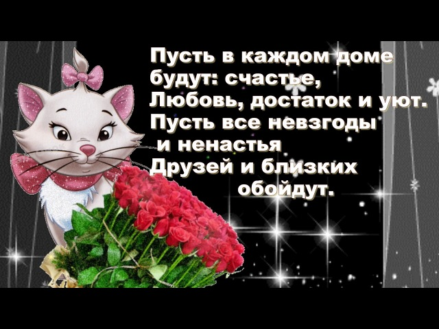 От всей души желаю приятного теплого уютного и хорошего вечера