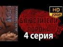Блюстители порока (4 серия из 8) Детективный сериал, триллер 2001