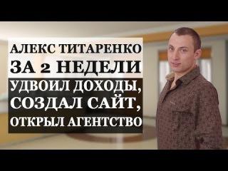 Отзыв Алекса Титаренко о тренинге Артура Будовского