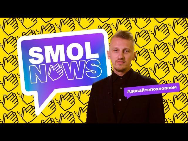 SMOLNEWS 2 Жириновский Честный чиновник Неуплата налогов Проспал встречу Алекса