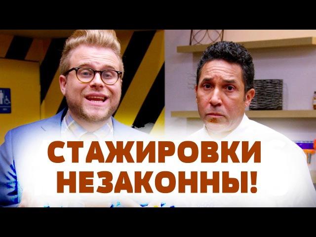 Адам Портит Всё СТАЖИРОВКИ НЕЗАКОННЫ