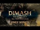ДИМАШ / DIMASH - THE SINGER 2017 - All Performances / Все Выступления SHORT VERSION