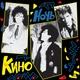 Кино - 1987 - Ночь (vynil rip) - 02. Танец (remaster by' Mezozoy 2020)