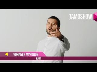 Джонибек Муродов - Диво / Jonibek Murodov - Divo (2018)