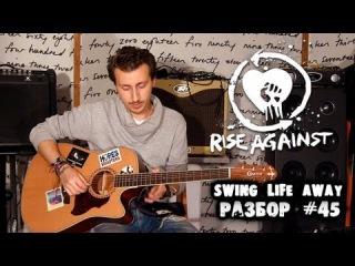 show MONICA Разбор #45 - Rise Against - Swing Life Away (Как играть, видео урок)