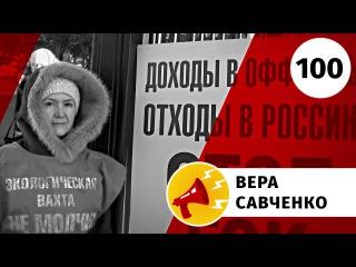 100/ Вера Савченко. Экологическая вахта НЕ МОЛЧИ!