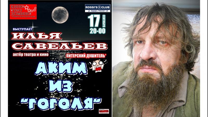 =KVD=VOL.124 ИЛЬЯ САВЕЛЬЕВ выступление