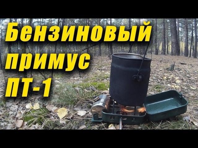 Примус ПТ1. Всеядная бензиновая горелка для зимних походов. Пора в Поход