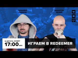 Фогеймер-стрим. Антон Белый и Павел Сивяков играют в Redeemer