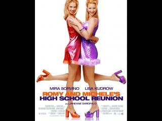 Роми и мишель на встрече выпускников / romy and michele's high school reunion, 1997