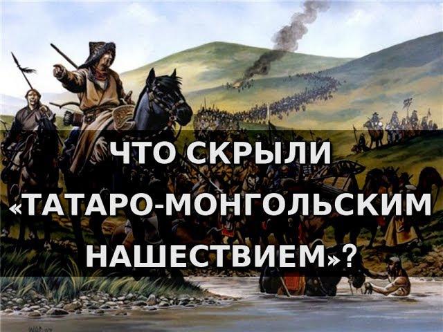 Что скрыли татаро монгольским нашествием Александр Пыжиков
