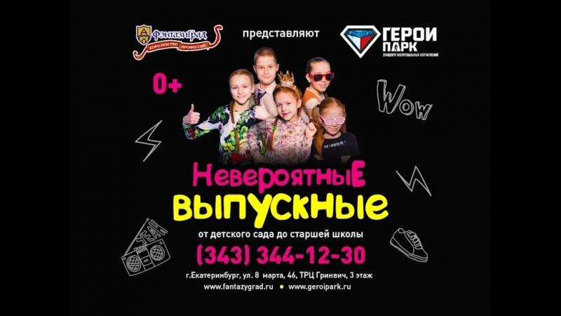 Выпускные в ФэнтазиГрад и ГероиПарк