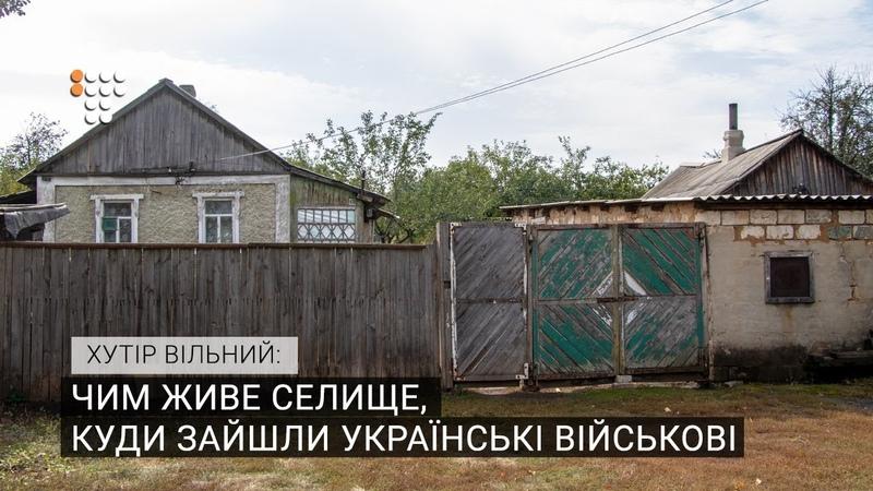 Хутір Вільний чим живе селище, куди зайшли українські військові