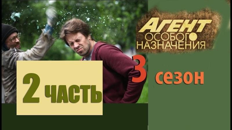 АГЕНТ ОСОБОГО НАЗНАЧЕНИЯ 3 СЕЗОН 2 ЧАСТЬ Боевик криминал