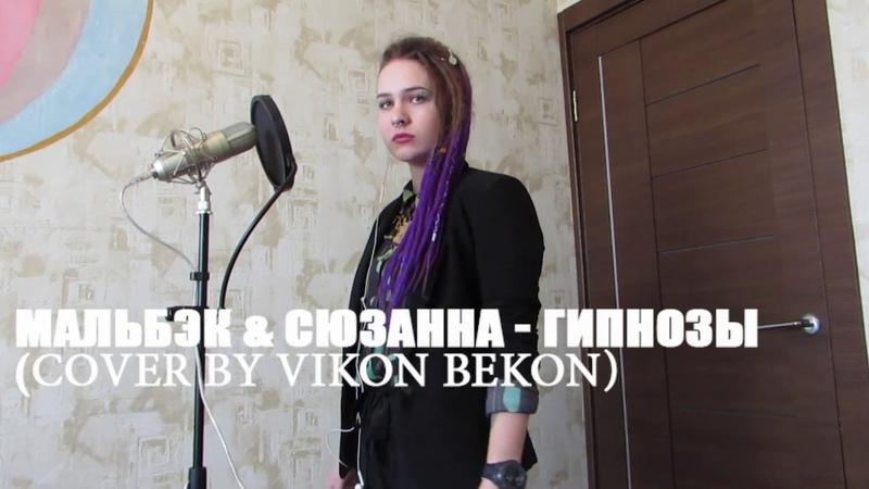 Мальбэк Сюзанна Гипнозы COVER BY ViKon BekoN