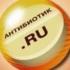 ANTIBIOTIC.ru
