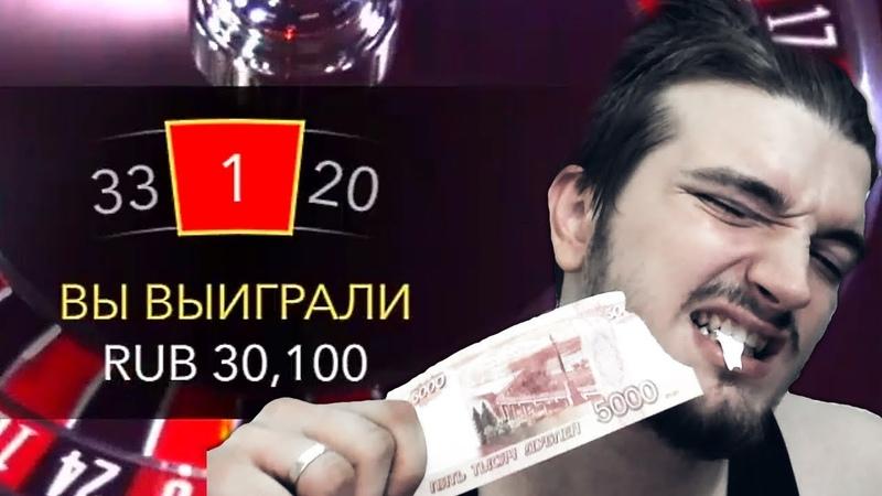КАК Я ПОДНЯЛ 30 000 ШКИПЕР ХРАБИТ КАЗИНО
