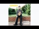 Ferdinand Kuregyan Euphoria Loreen Violin cover