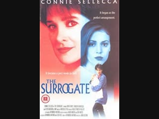 Суррогатная мать _ The Surrogate (1995)