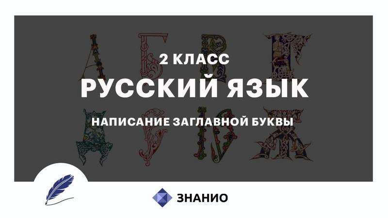 Русский язык   2 класс   Написание заглавной буквы   Урок 9   Знанио