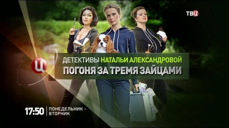 Погоня за тремя зайцами Детективы Натальи Александровой