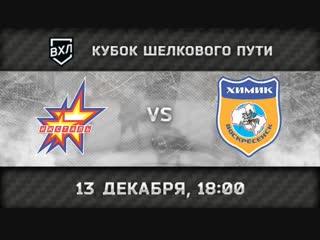 Ижсталь Ижевск - Химик Воскресенск, 18:00
