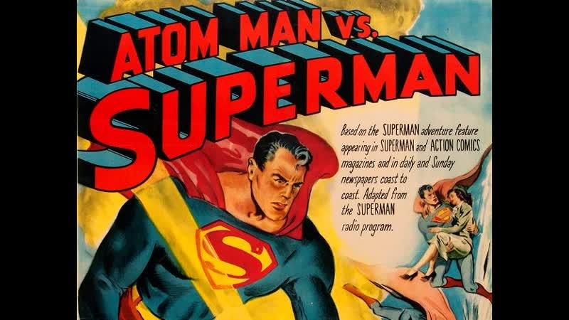 Атомный Человек против Супермена 1950 часть 12
