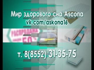 Мир здорового сна Askona